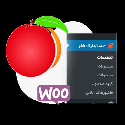 اتصال نرم افزار حسابداری هلو به افزونه فروشگاه ساز ووکامرس