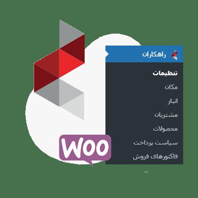 اتصال نرم افزار حسابداری راهکاران همکاران سیستم به افزونه ووکامرس