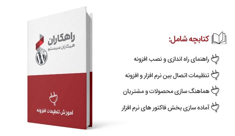 کتابچه راهنمای افزونه اتصال نرم افزار حسابداری راهکاران همکاران سیستم به فروشگاه ساز ووکامرس